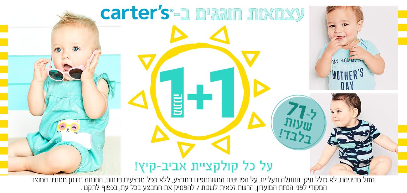 Carter's banner
